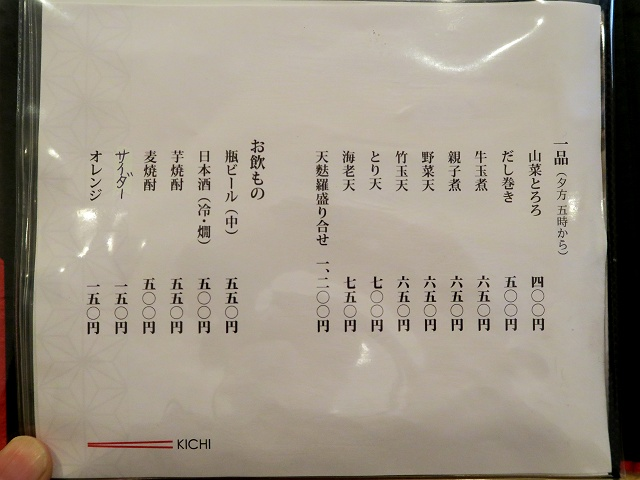 160121-きち-015-S