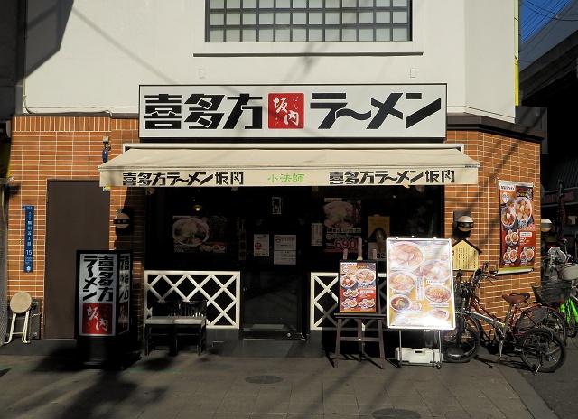 160122-喜多方坂内-002-S