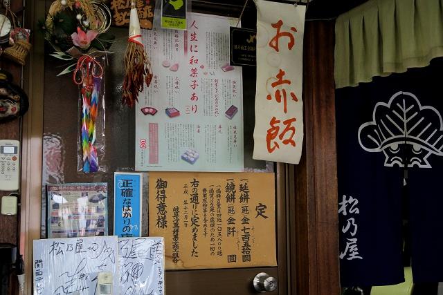 160130-松乃家-006-S