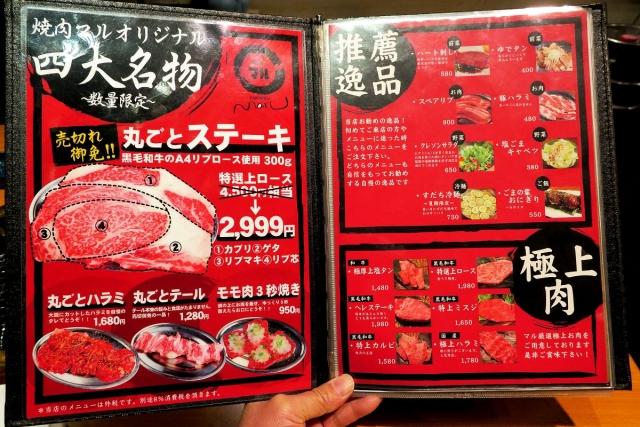 160225-焼肉マル-038-M