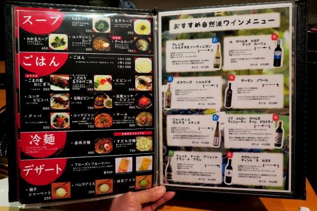 160225-焼肉マル-041-M