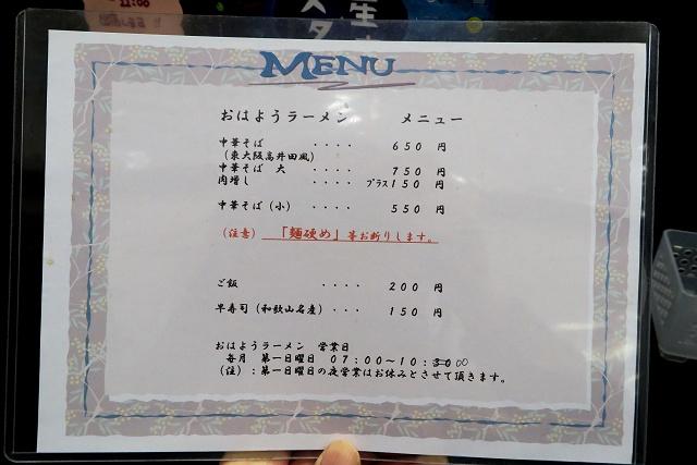 160207-麺屋丈六-005-S