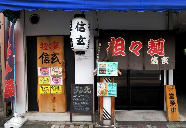 160201-担々麺信玄-002-S