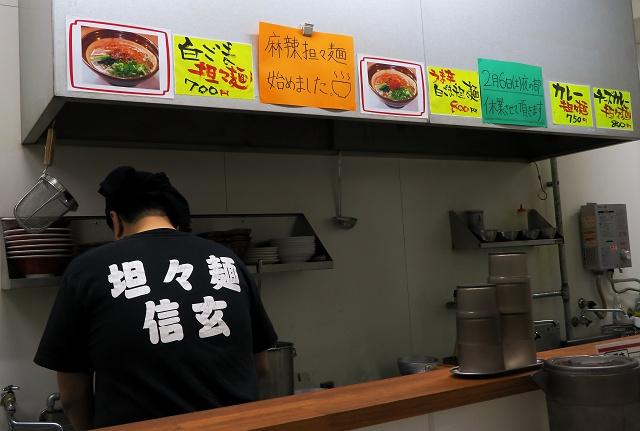 160201-担々麺信玄-003-S