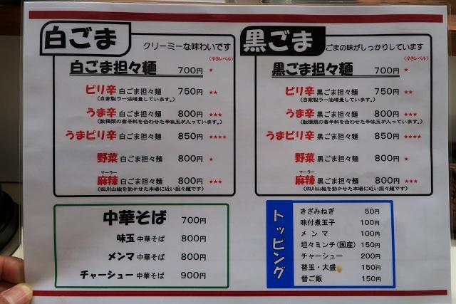 160201-担々麺信玄-011-S