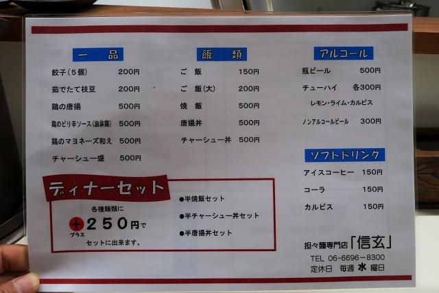 160201-担々麺信玄-012-S