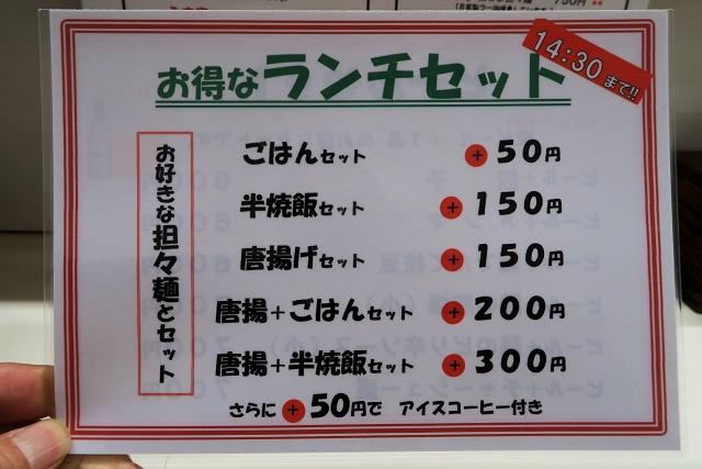 160201-担々麺信玄-013-S