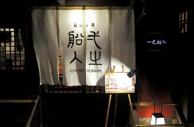160307-一乃舟入-002-S