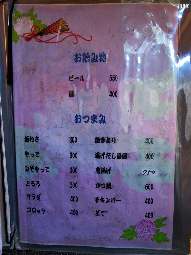 160131-手打めん処三朝-011-S