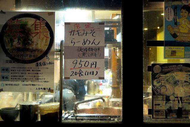 160202-麺乃家-003-S