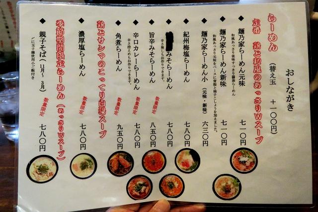 160202-麺乃家-011-S