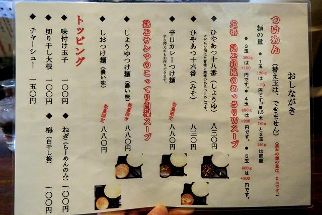 160202-麺乃家-012-S