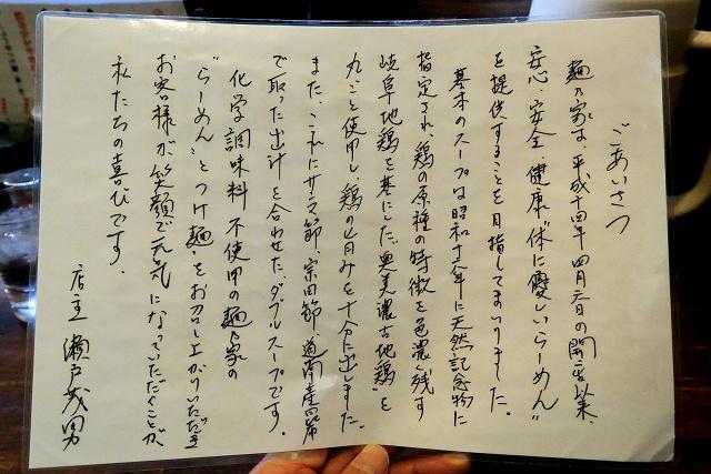 160202-麺乃家-014-S