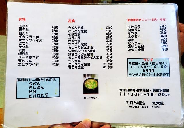 160131-丸太屋-011-S