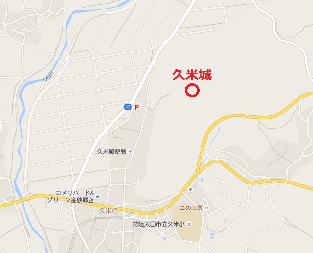 久米城アク
