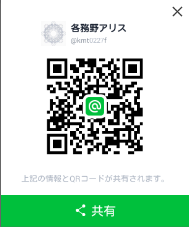 line_kagamino_qr.png