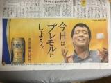 2015-1101-読売
