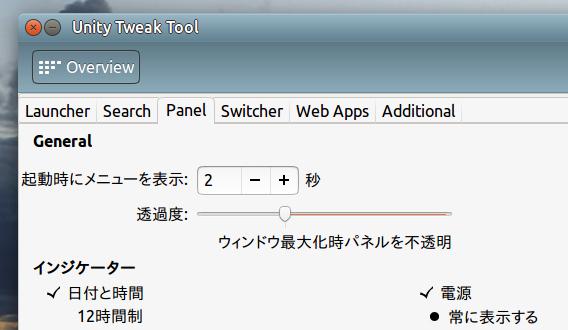 Ambiance blue Ubuntu 15.10 Unity Tweak Tool パネル 半透明