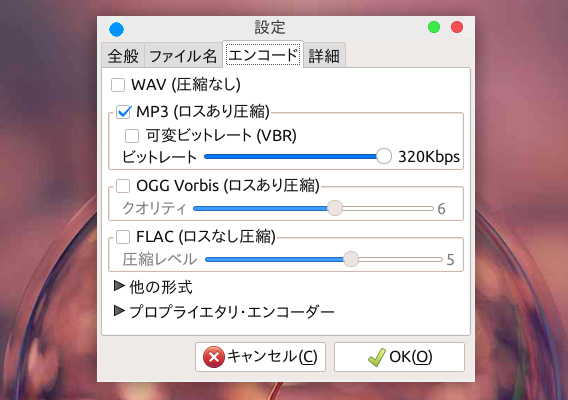 Asunder 2.8 Ubuntu 15.10 CDリッピング エンコードの設定