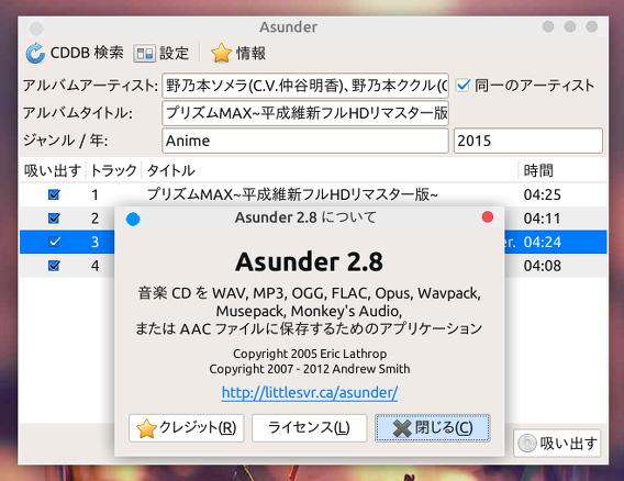 Asunder 2.8 Ubuntu 15.10 CDリッピング