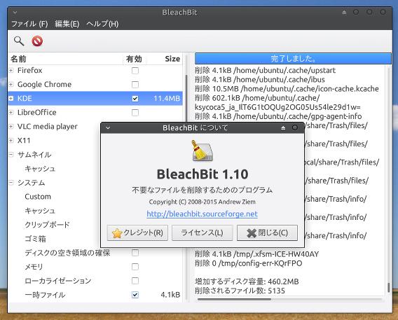 BleachBit 1.10 Ubuntu システムクリーナー