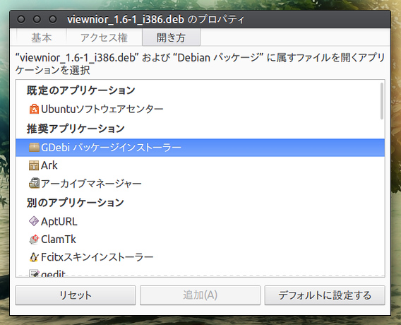 GDebi Ubuntu debパッケージを開く デフォルトのアプリ