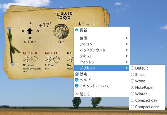Gis Weather Ubuntu 15.10 天気アプリ プリセットの変更