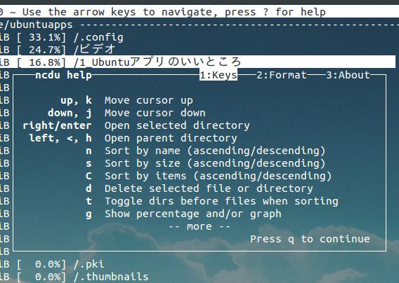 Ncdu Ubuntu ディスク利用状況 ヘルプ キー操作
