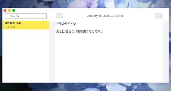 Notes Ubuntu メモ帳 新しいメモの作成