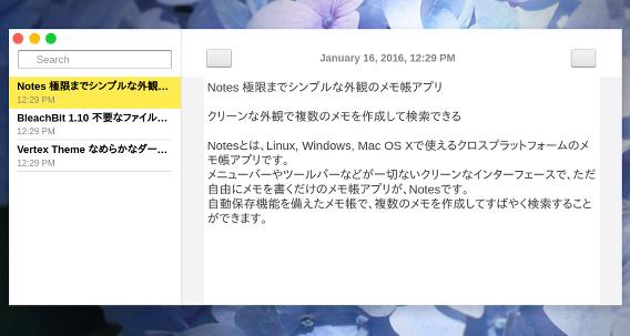 Notes Ubuntu メモ帳 シンプル
