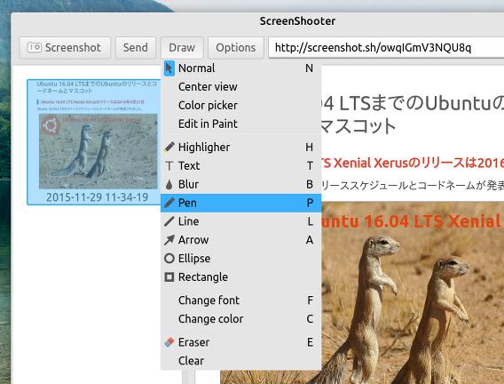 ScreenShooter Ubuntu 画面キャプチャ ドローツール