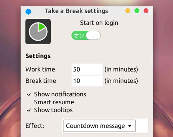 Take A Break Ubuntu 休憩 タイマー 設定