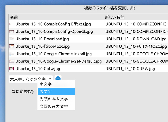 Thunarバルクリネーム Ubuntu 大文字 小文字 変換方法の選択