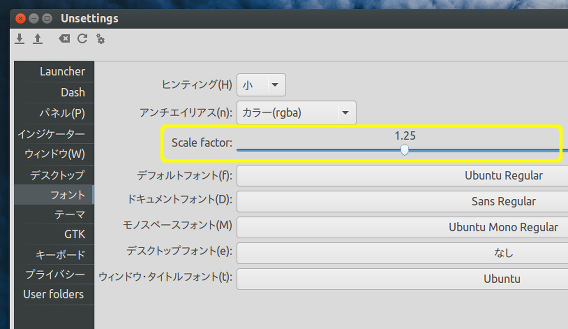 Unsettings 0.11 Scale factor フォントの拡大・縮小