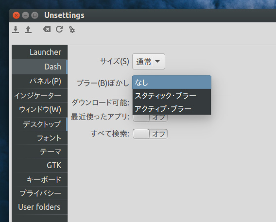 Unsettings 0.11 Ubuntu 15.10 Unity設定ツール