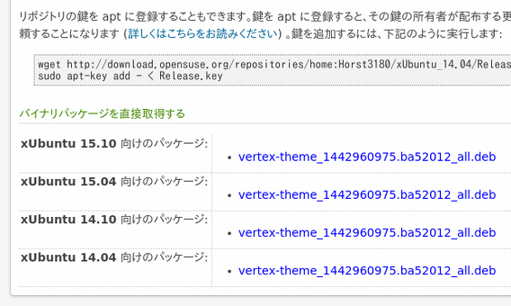 Vertex Theme Ubuntu テーマ debパッケージ ダウンロード