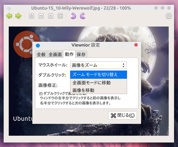 Viewnior 1.6 Ubuntu 画像ビューア マウス動作の設定