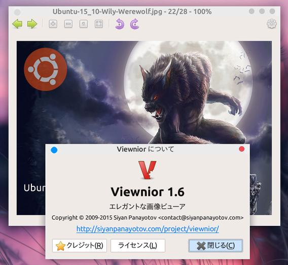 Viewnior 1.6 Ubuntu 画像ビューア インストール