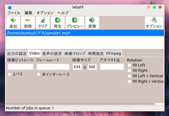 WinFF Ubuntu MP4 動画 分割 映像サイズ