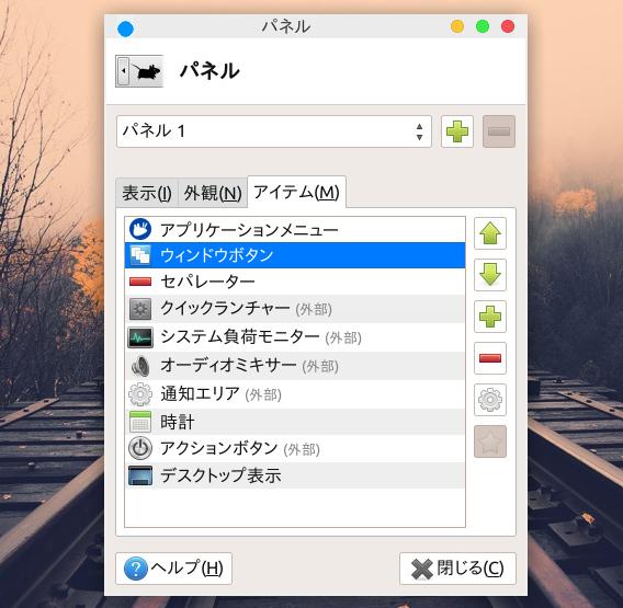 Ubuntu Xfce パネル 並び順 変更 パネルの設定