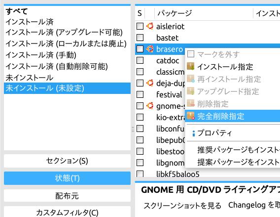 Synaptic Ubuntu 未設定パッケージ 完全削除指定