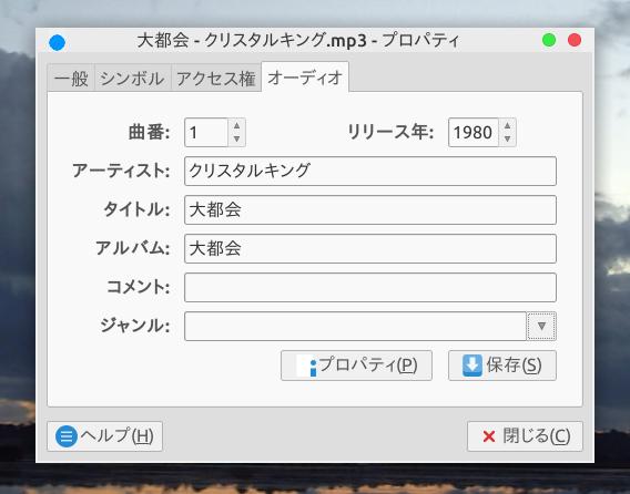 thunar-media-tags-plugin Ubuntu MP3タグエディタ オーディオタブ