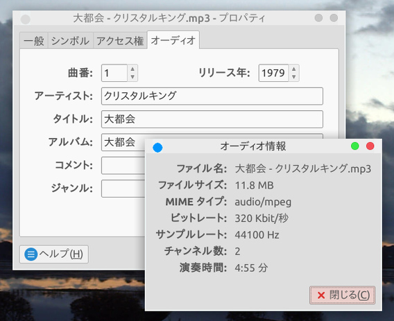 thunar-media-tags-plugin Ubuntu MP3タグエディタ