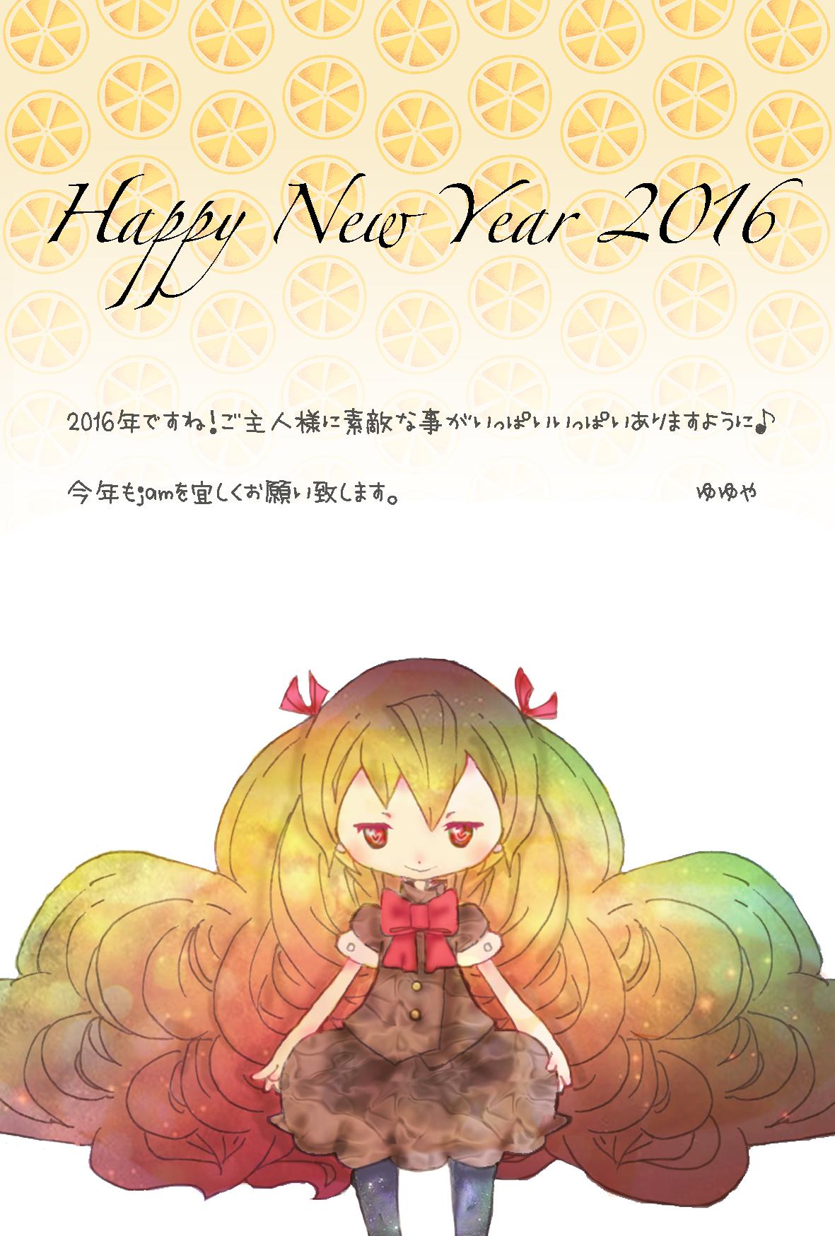 年賀状2016ー!