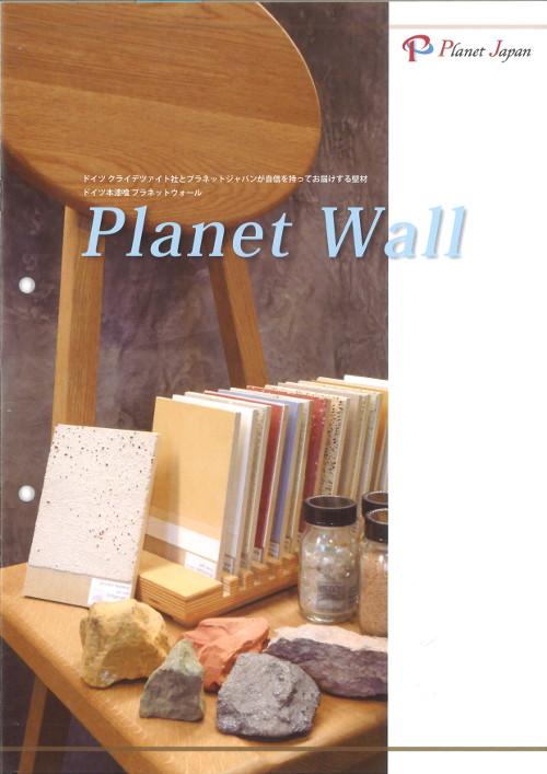 プラネット壁材271214d