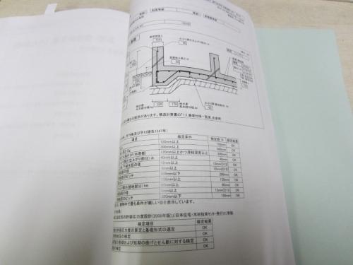 木造の基礎構造計算280204