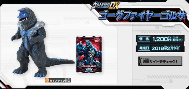 ウルトラ怪獣DXゴーグファイヤーゴルザ