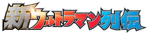 logo_新列伝