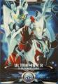 UHP002ウルトラマンエックス&ウルティメイトゼロ(A)