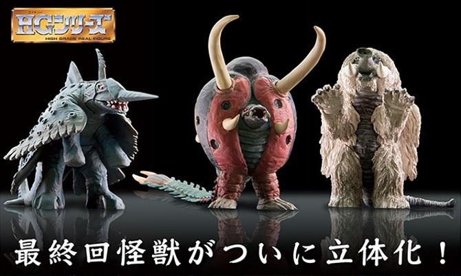 HG原色ウルトラ怪獣大百科その5 最終回スペシャル